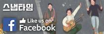 스냅타임 페이스북 배너 (300×100)