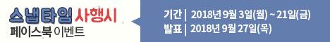 스냅타임 통큰 이벤트 1탄 (468×60)