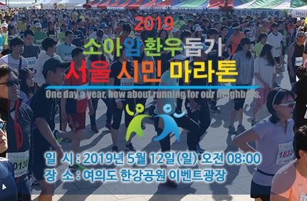 소아암환우돕기 서울 시민 마라톤 대회