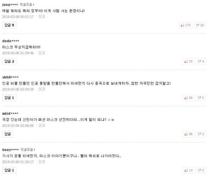 미세먼지 기사 댓글