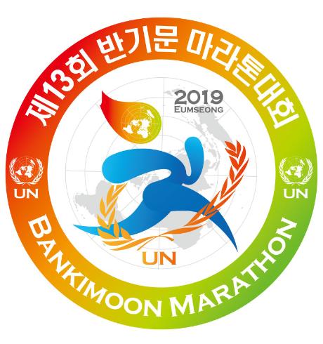 반기문 마라톤 대회 로고