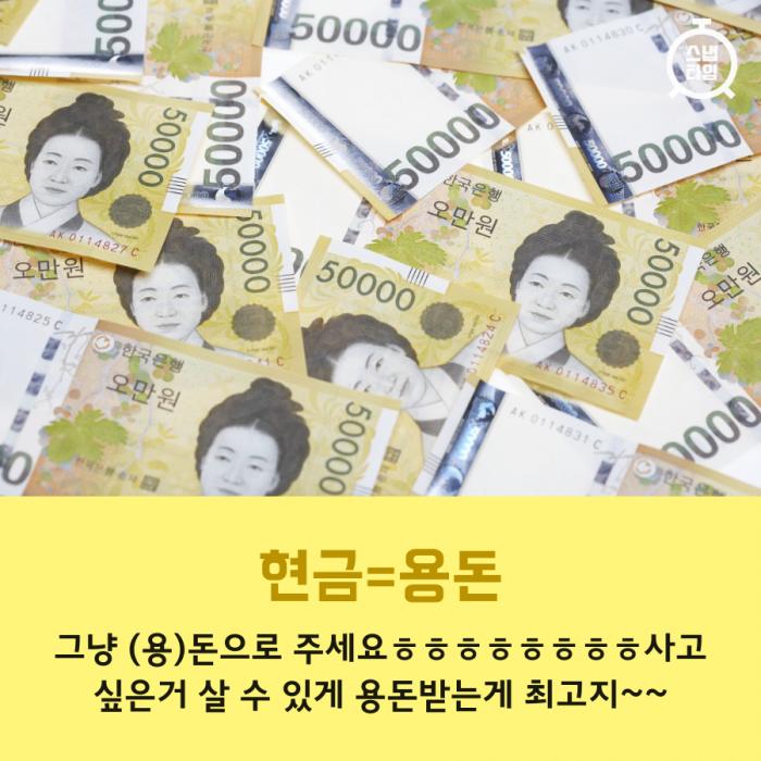 현금 (사진=이미지투데이)
