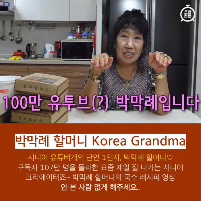 (사진=유튜브 '박막례 할머니' 캡쳐
