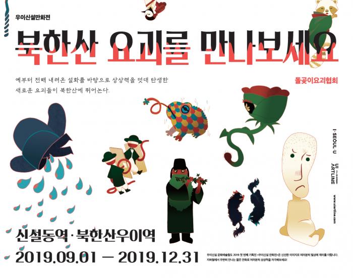 우이신설 만화전 '북한산 요괴를 만나보세요' (사진=우이신설 문화예술철도 공식 홈페이지)