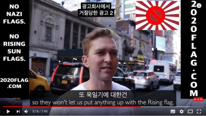 하이 채드의 '욱일기 반대 영상' (사진=유튜브 캡쳐)