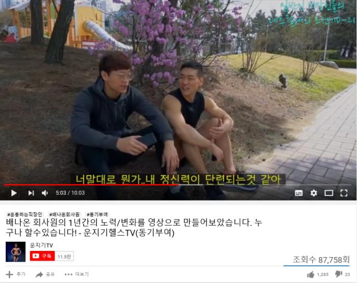 유튜브 채널 '운지기 TV' (사진=유튜브 캡쳐)