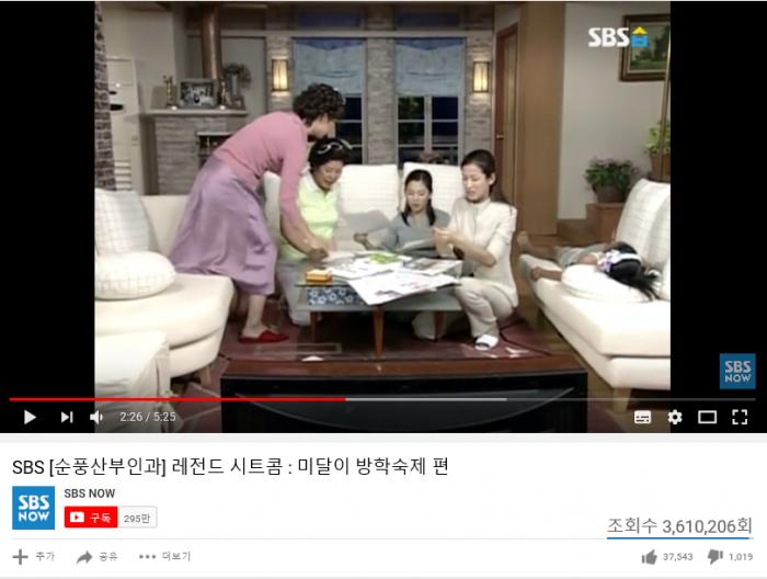 SBS [순풍산부인과] 레전드 시트콤 : 미달이 방학숙제 편 (사진=유튜브 캡쳐)