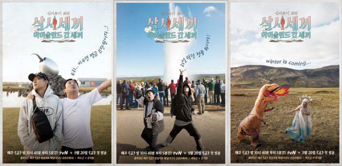 신서유기 외전 : 삼시세끼 - 아이슬란드 간 세끼'가 3종 포스터 (사진=tvN)