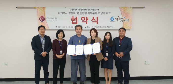 지난 24일 진행된 수원시자원봉사센터와의 업무협약식