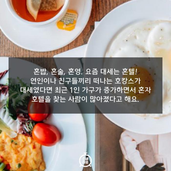 (사진=롯데호텔 서울)