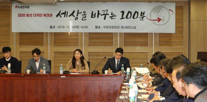 자유한국당 '2020 총선 디자인 워크숍' (샤진=연합뉴스)