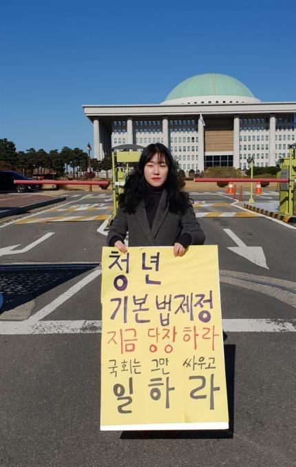 정의당 당원 김선아씨. 지난달 14일, 서울 여의도 국회의사당 앞에서 청년기본법 제정을 위한 1인 시위를 하고있다. (사진=본인 제공)