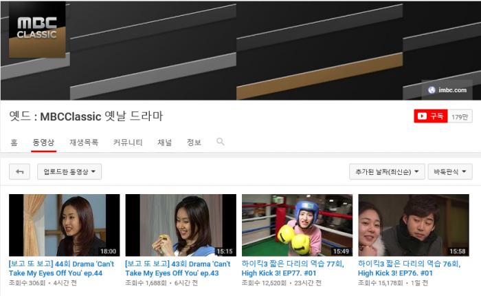 MBC 옛날 드라마 '옛드'(사진=유튜브 캡쳐)