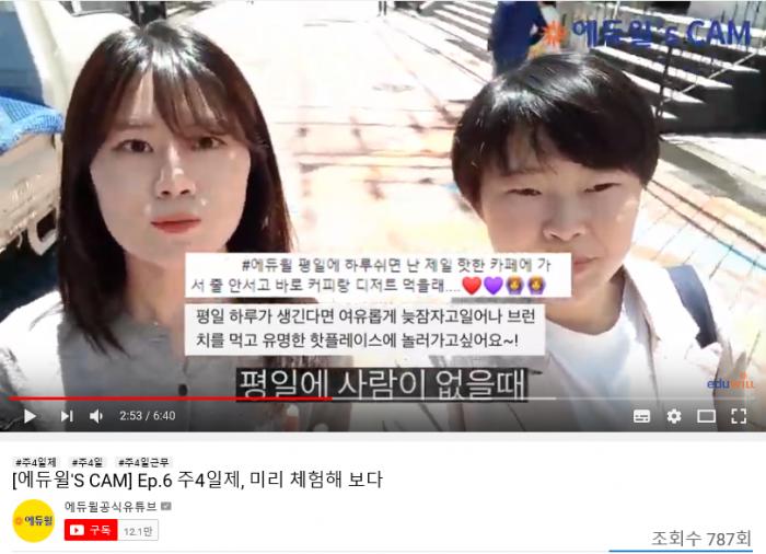 에듀윌 직원들의 주 4일 체험기를 영상으로 보여주고 있다. (사진=에듀윌 공식 유튜브 캡쳐)